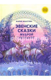 Эвенские сказки мудрой Нулгынэт - Мария Федотова