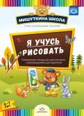 Наталия Дубровская - Мишуткина школа. Я учусь рисовать. Развивающая тетрадь для дошкольников. 6-7 лет. ФГОС обложка книги