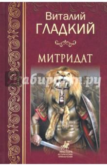 Купить Виталий Гладкий: Митридат ISBN: 978-5-4444-6310-9