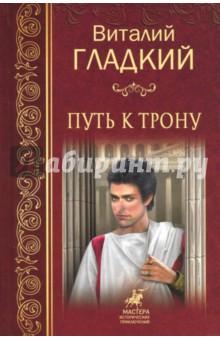 Путь к трону - Виталий Гладкий