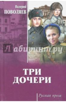 Купить Валерий Поволяев: Три дочери ISBN: 978-5-4444-6330-7