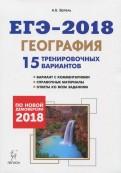 Анна Эртель: География. Подготовка к ЕГЭ-2017. 15 тренировочных вариантов по демоверсии 2017 года