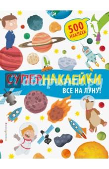 Купить Все на Луну! ISBN: 978-5-699-97551-8