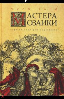 Жорж Санд - Мастера мозаики
