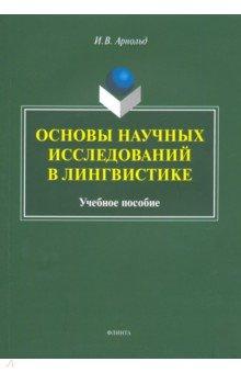 Купить Ирина Арнольд: Основы научных исследований в лингвистике ISBN: 978-5-9765-2964-9