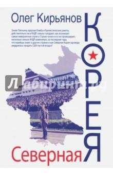 Северная Корея - Олег Кирьянов