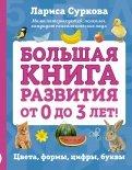 Лариса Суркова - Большая книга развития от 0 до 3 лет! Цвета, формы, цифры, буквы обложка книги