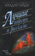 Аркадий Гайдар - Лучшие повести и рассказы обложка книги