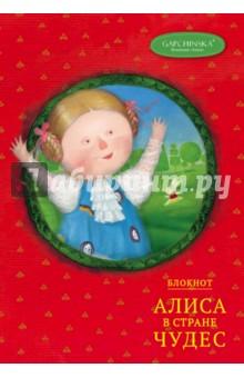 Купить Блокнот Алиса в стране чудес. Алиса на красном (А5, линейка) ISBN: 978-5-699-99297-3