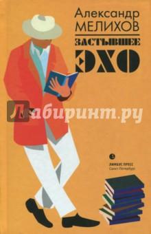 Купить Александр Мелихов: Застывшее эхо ISBN: 978-5-8370-0834-4