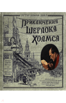 Приключения Шерлока Холмса. Дойл Артур Конан