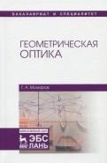 Григорий Можаров - Геометрическая оптика. Учебное пособие обложка книги