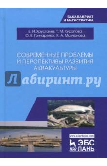 Современные проблемы и перспективы развития аквакультуры. Учебник - Хрусталев, Курапова, Гончаренок
