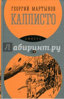 Каллисто - Георгий Мартынов