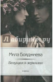 Купить Людмила Бояджиева: Бегущая в зеркалах ISBN: 978-5-367-02421-0