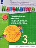 Горбов, Заславский, Воронцов - Математика. 3 класс. Проверочные работы на всех этапах учебного года. Пособие для учащихся обложка книги