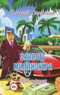 Евгений Запяткин: Зависть миллионера. ЗЕВСограммы