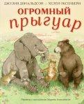 Джулия Дональдсон - Огромный прыгуар обложка книги