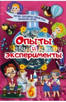 Опыты и эксперименты - Ксения Аниашвили