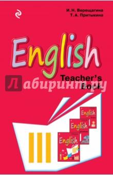 Купить Верещагина, Притыкина: Английский язык. III класс. Книга для учителя ISBN: 978-5-699-87479-8