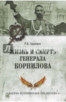 Жизнь и смерть генерала Корнилова - Хаджиев Резак Бек Хан