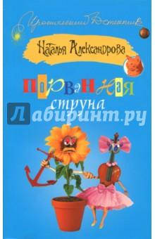 Порванная струна - Наталья Александрова