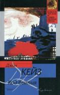 Джон Кейз - Код бытия обложка книги