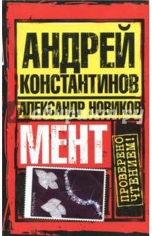 Мент - Новиков, Константинов
