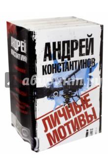 Личные мотивы - Новиков, Константинов
