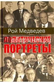 Политические портреты - Рой Медведев