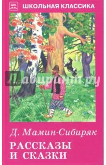 Рассказы и сказки - Дмитрий Мамин-Сибиряк