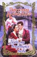 Виктория Александер - Когда мы встретимся вновь обложка книги