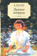 Кэти Келли - Лучшие подруги обложка книги