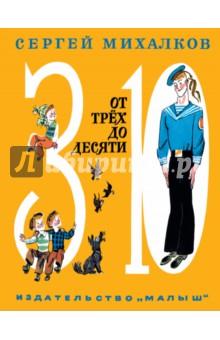 От трёх до десяти - Сергей Михалков
