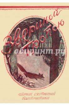 Звериной тропою (сборник охотничьих рассказов)