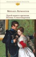 Михаил Лермонтов - Герой нашего времени. Поэмы. Стихотворения обложка книги