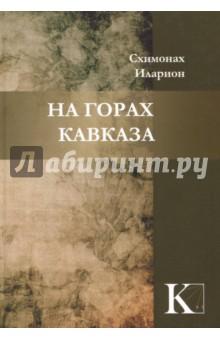 На горах Кавказа