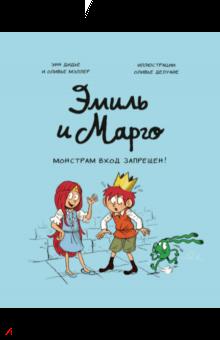 Дидье, Мэллер - Эмиль и Марго. Монстрам вход запрещен! обложка книги