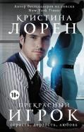 Кристина Лорен - Прекрасный игрок обложка книги