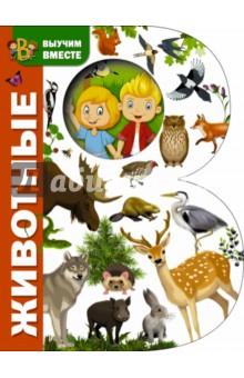 Купить Животные ISBN: 978-5-17-103676-8
