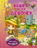 Людмила Доманская - Книга для девочек обложка книги