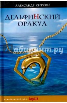 Купить Александр Ситкин: Дельфин(Й)ский оракул ISBN: 978-5-94648-132-8