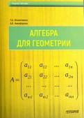 Игнаточкина, Никифорова: Алгебра для геометрии. Учебное пособие