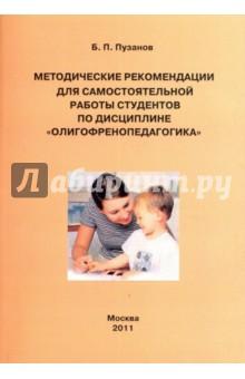 Методические рекомендации для самостоятельной работы студентов по дисциплине Олигофренопедагогика - Борис Пузанов