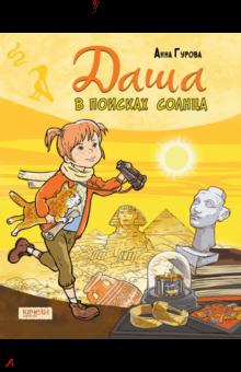 Анна Гурова - Даша в поисках солнца