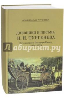 Дневники и письма Николая Ивановича Тургенева. Том IV. Путешествие в Западную Европу. 1824-1825