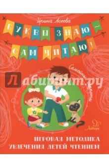 Семейные секреты. Игровая методика увлечения детей чтением