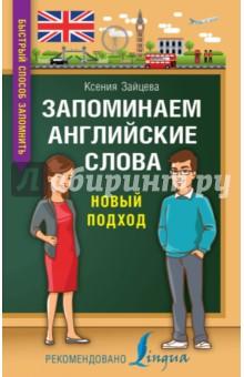 Запоминаем английские слова. Новый подход - Ксения Зайцева