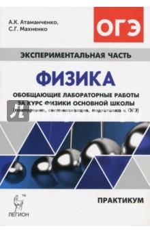 Физика. Обобщающие лабораторные работы. Подготовка к ОГЭ. Практикум - Атаманченко, Махненко
