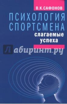 Психология спортсмена. Слагаемые успеха - Владимир Сафонов